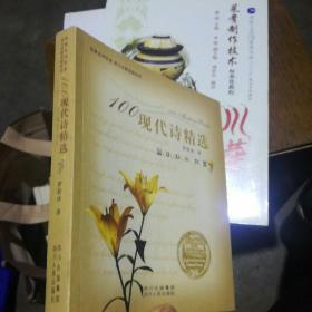 100现代诗精选