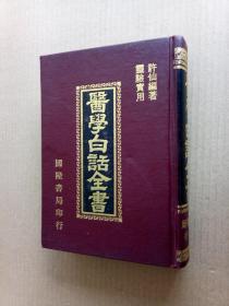 许仙编著《医学白话全书》(精装32开,再版,书口及前后空白页有黄斑,书内有少量圈点。)