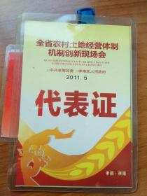 代表证2011