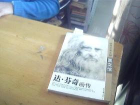 世界藝術大師圖文管 達芬奇畫傳