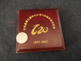 浙江省温州平阳县萧江镇中心小学120周年校庆纪念 1887-2007--大银币  纪念币