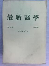最新医学 第37卷 增刊号【日文版】