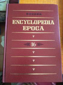 日文原版:学芸百科事典 16  昭和50年