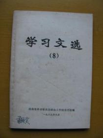 学习文选(8)
