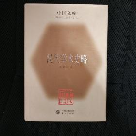 汉代学术史略(精装  中国文库  一版一印  仅印500册  宜收藏)