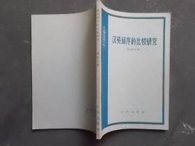 汉英词序的比较研究  自然陈旧 9.5品相 如图详述