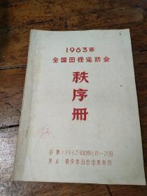 1963年全国田径运动会秩序册