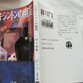日文原版小说  幽云 村上春树著