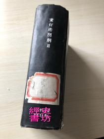 清朝 雍正戊申年版 线装刻本《重订济阴纲目》 (共14卷全 附:保生碎事 )