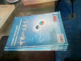 中医外治杂志 2010年第19卷第2、3、4、5、6期(5期合售)