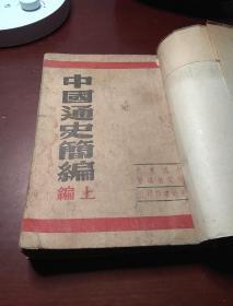 中国通史简编 上编    民国三十六年初版
