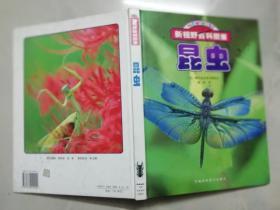 新视野百科图鉴:昆虫