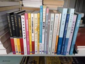应用微观经济学18邹至庄论中国经济与社会问题18儒家修身九讲18