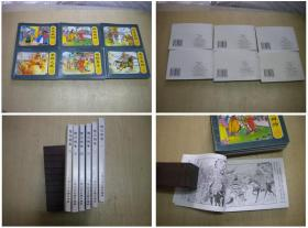 《楚汉相争》一套6册,上海2000.1一版一印10品,5177号,连环画