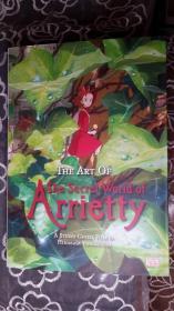 绝版 The Art of The Secret World of Arrietty 英文原版 宫崎骏 借物少女艾莉缇 平装