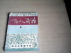 新中国丛书第十二种:时局人物(一集)