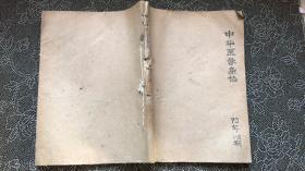 中华医学杂志 1973年1—3期