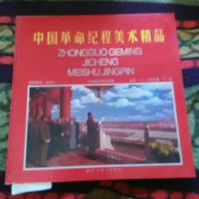 中国革命纪程美术精品