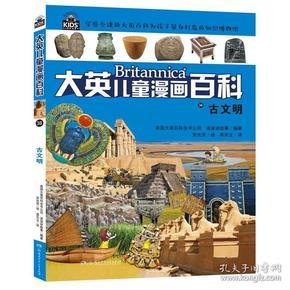 大英儿童漫画百科38:古文明