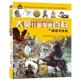大英儿童漫画百科32·神话与传说