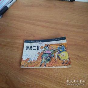 连环画 哼哈二将【少年儿童出版社85年1版1印】
