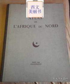 【包邮】1939年 法属北非殖民地地图集 8开超大,突尼斯,阿尔及利亚,摩洛哥等等,非常珍贵的地图集