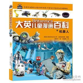 大英儿童漫画百科31:机器人