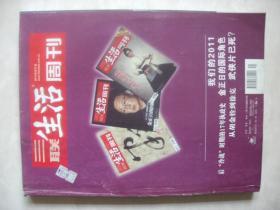 《三联生活周刊》2012年合订本(5册)