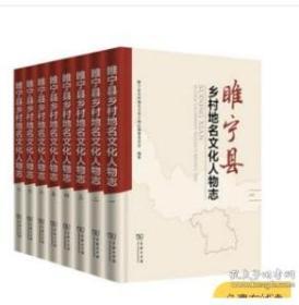 睢宁县乡村地名文化人物志(全8册)9E08f