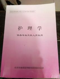 杭州市初级卫技人员继续医学教育。护理学,供各专业卫技人员使用