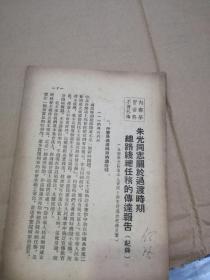 朱光同志关于过渡时期总路线总任务的传达报告(记录 )