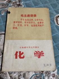 吉林省中学试用课本 化学(带毛主席像,带毛语录)