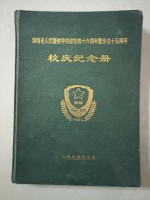 湖南省人民警察学校建校四十六周年暨命名十五周年校庆纪念册(1949-1995)(16开精装本)