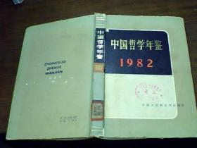 中国哲学年鉴1982年