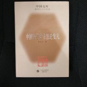 中国哲学史方法论发凡(精装 中国文库  一版一印  仅印500册 )