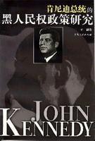 肯尼迪总统的黑人民权政策研究 王波 上海人民出 9787208041318