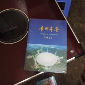 贵州年鉴2017 (全新未开封)  货号14-4