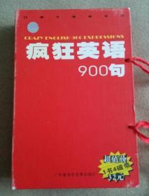 疯狂英语900句