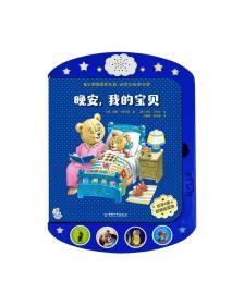 晚安,我的宝贝幼儿图书 早教书 儿童书籍 (意)安娜·卡萨利斯(Anna Casalis)