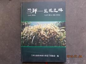 兰坪―兰花之坪 2007年精装版