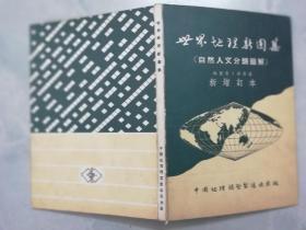 世界地理新图集(自然人文分类图解)新增订本(精装本)