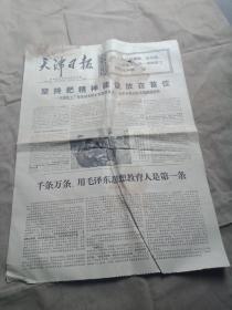 天津日报[1970年11月19日]