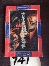古代占梦术注评:中国神秘文化研究丛书