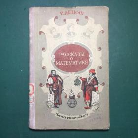 俄文原版,数学的故事