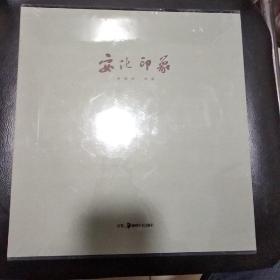 12开精装摄影画册【安化印象】【精装塑封全新】
