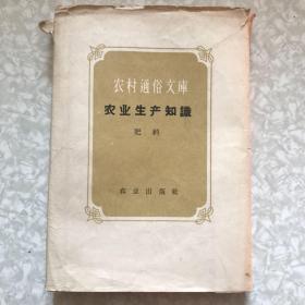 农村通俗文库:农业生产知识肥料共十册全