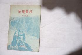 1955年一版一印,《征服黄河》