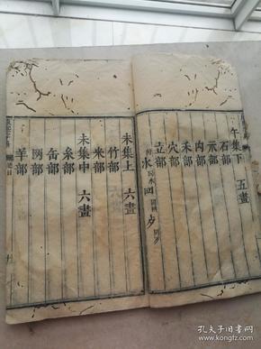 官板康熙字典,检字和辨似。原装一册全。字大赏心悦目。