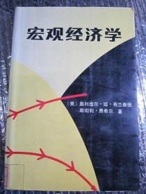 宏观经济学(馆藏正版)