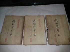 《我的前半生》3册3集,64年印